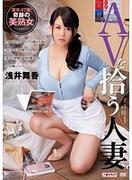 [MDYD-884] AVを拾う人妻 浅井舞香
